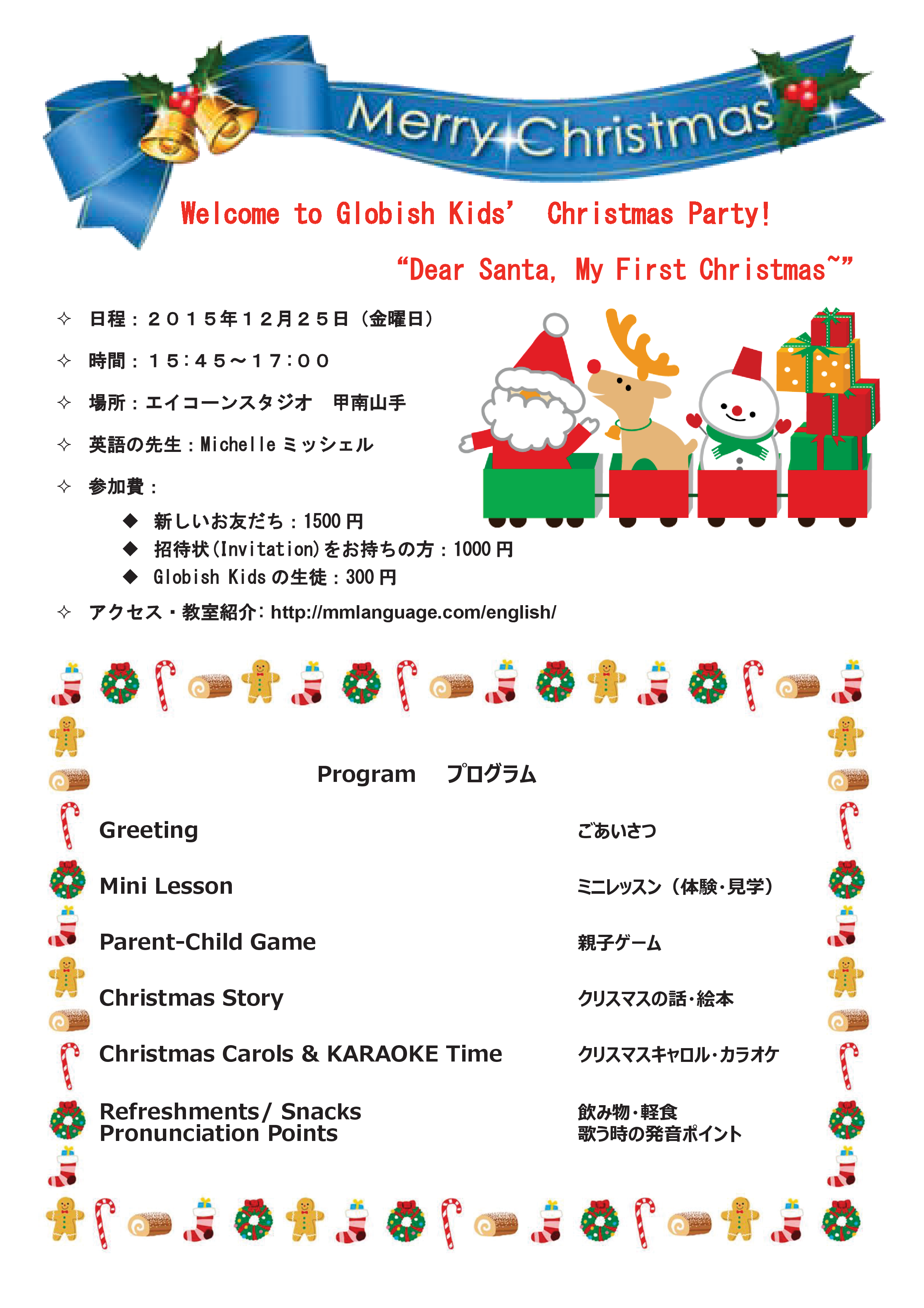 christmas-party-2015