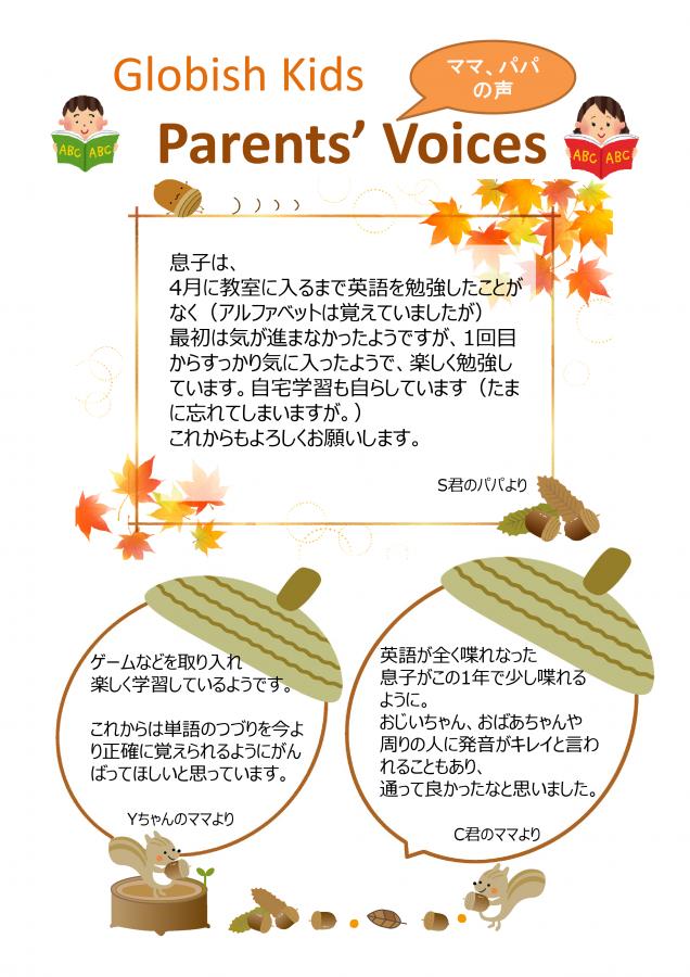 parents-voices-2016