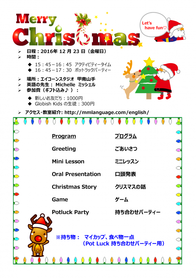 Christmas-Party-2016