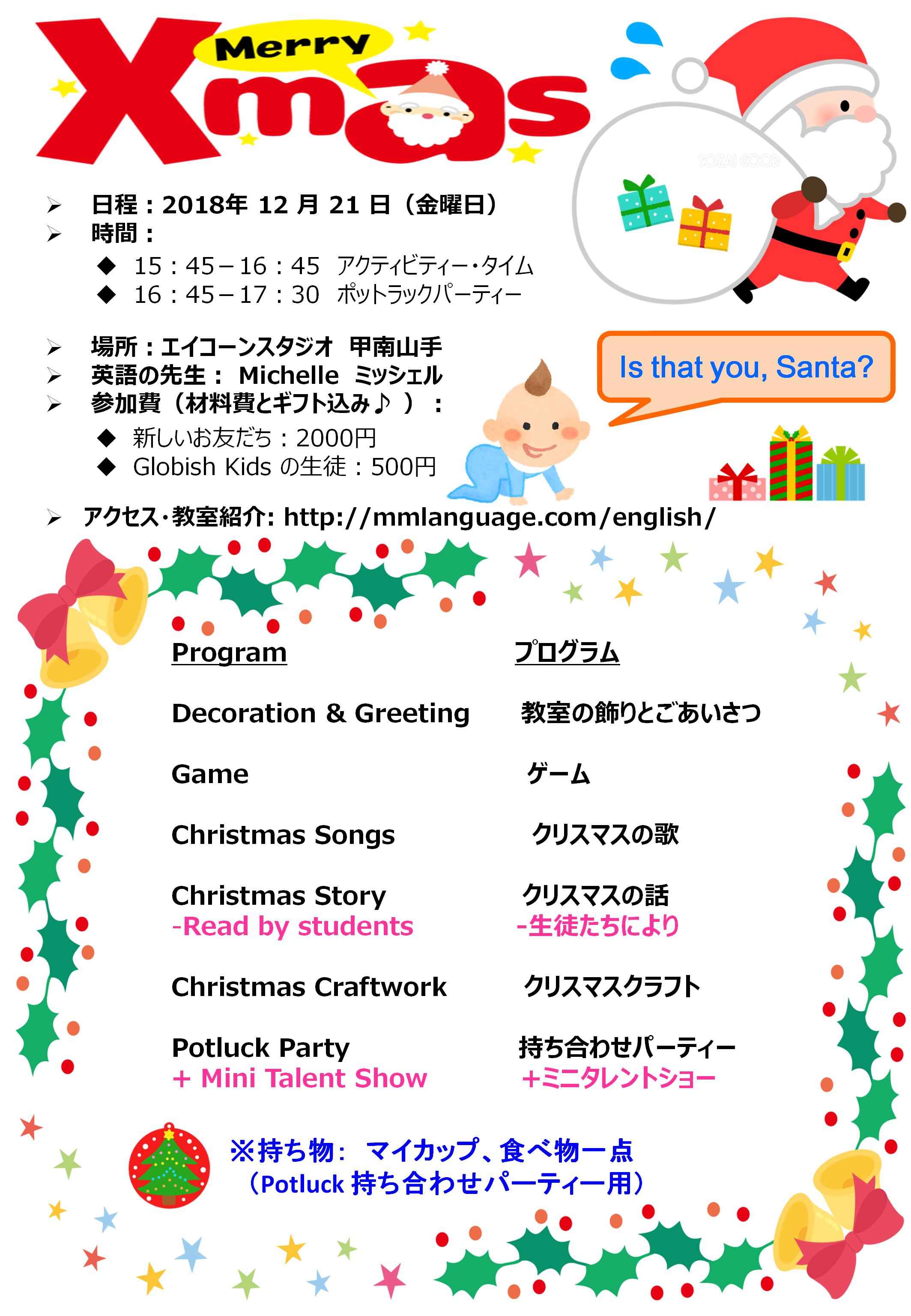 Christmas-Poster-2018